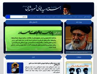 khosroshahi.org screenshot