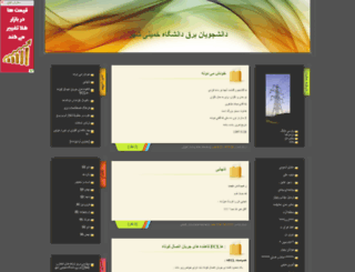 khshbargh.parsiblog.com screenshot