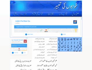 khwabonkitabeer.com screenshot