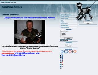 khymychinventor.ucoz.com screenshot