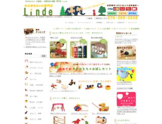ki-no-omocha.com screenshot