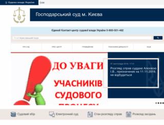 ki.arbitr.gov.ua screenshot