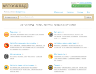 kia.avtosklad.net screenshot