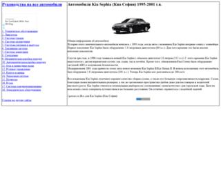 kiasephia-manual.narod.ru screenshot
