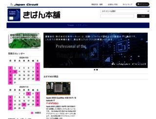 kibanhonpo.shop-pro.jp screenshot