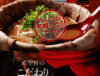 kibou-ken.com screenshot