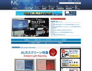 kic-corp.co.jp screenshot