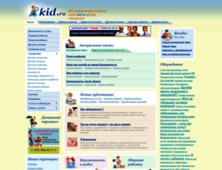 kid.ru screenshot