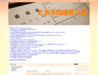 kidan-no-sato.blog.jp screenshot