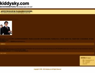 kiddysky.com screenshot
