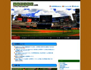 kids-yakyu.com screenshot