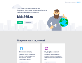 kids365.ru screenshot