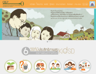 kidsd.org screenshot