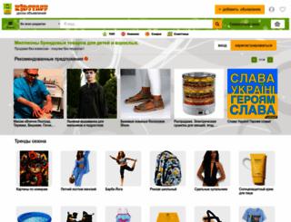 kidstaff.com.ua screenshot