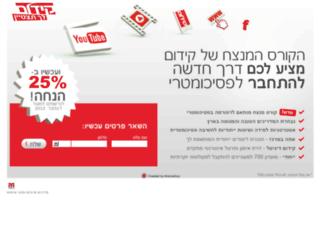 kidum.best-offers.co.il screenshot