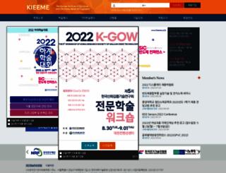 kieeme.or.kr screenshot