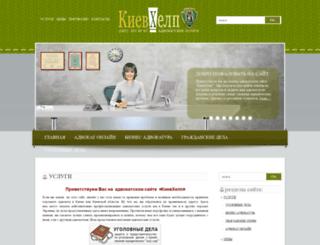 kievhelp.com screenshot