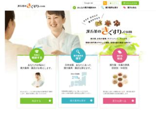 kigusuri.com screenshot