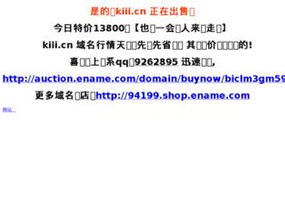 kiii.cn screenshot