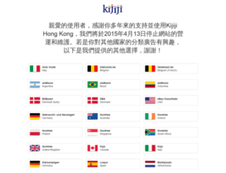 kijiji.com.hk screenshot
