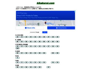kikakurui.com screenshot