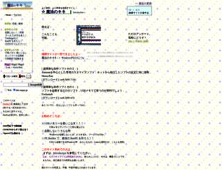 kiki.suppa.jp screenshot