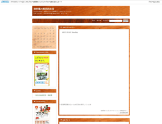 kikoubunka.jugem.jp screenshot