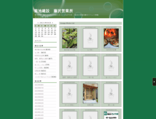 kikuchif.hama1.jp screenshot