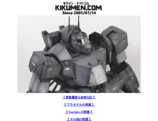kikumen.com screenshot