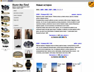 killpls.me screenshot