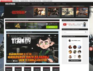 killstreak.ru screenshot