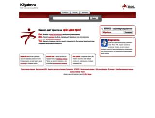 kilyator.ru screenshot