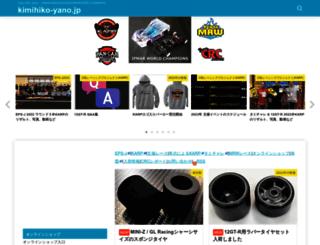 kimihiko-yano.jp screenshot
