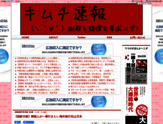 kimsoku.com screenshot