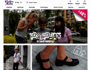 kinder-moda.com.ua screenshot