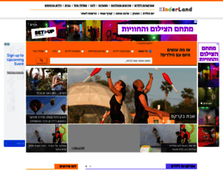 kinderland.co.il screenshot