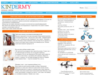 kindermy.ru screenshot