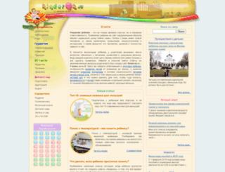 kinderok.ru screenshot
