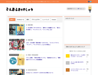 kindou.info screenshot