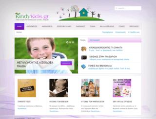 kindykids.gr screenshot