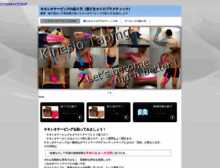kinesio.kachidoki-chiro.com screenshot