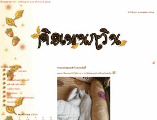 king-p.bloggang.com screenshot