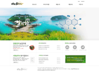 kingbio.co.kr screenshot