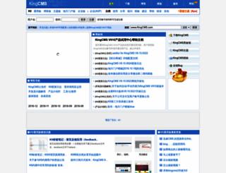 kingcms.com screenshot