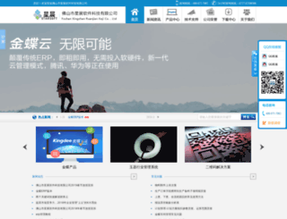 kingdeestar.com screenshot