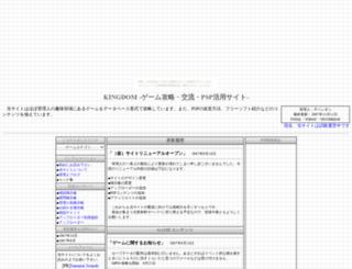 kingdom.konjiki.jp screenshot