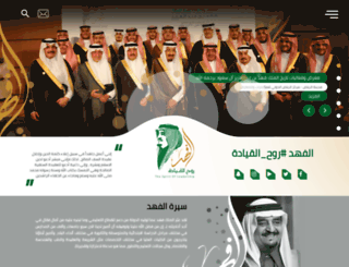 kingfahad.sa screenshot