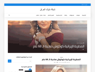 kingsiraq.com screenshot