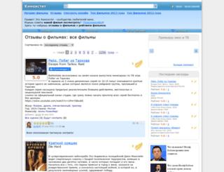 kinoestet.ru screenshot