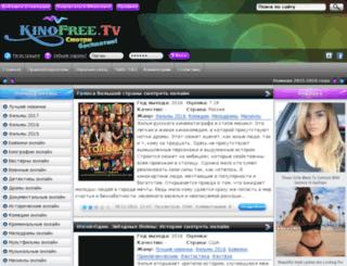kinofree.tv screenshot